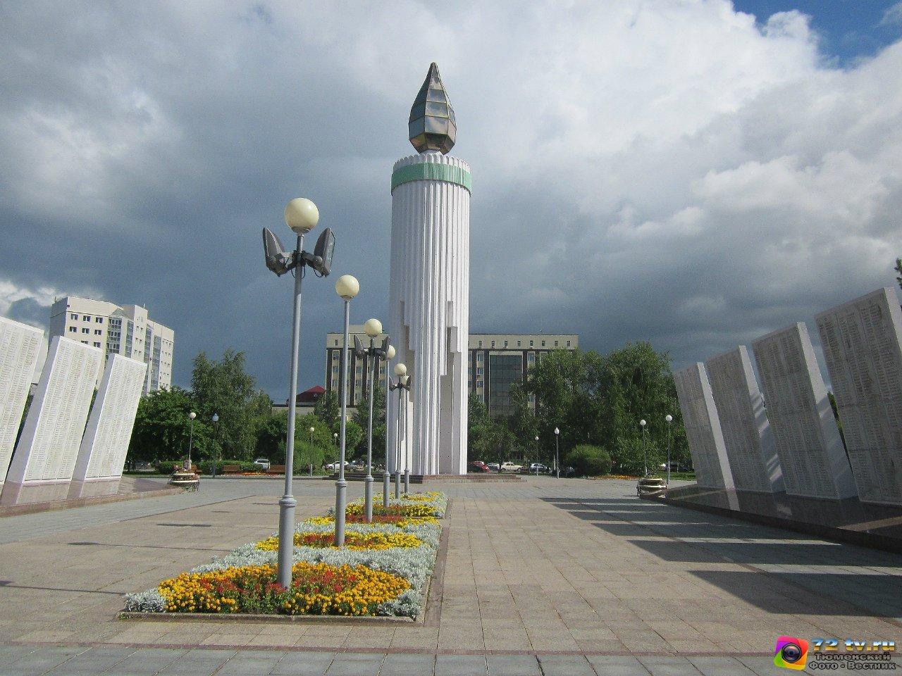 фото площадь памяти тюмень