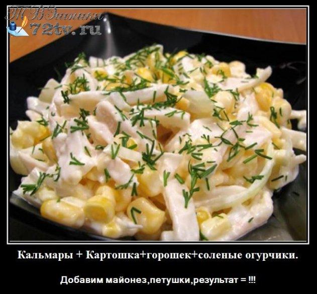 Соус для салата с кальмарами рецепт