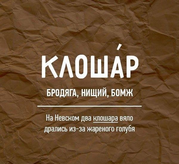 Упатреблять русский мат