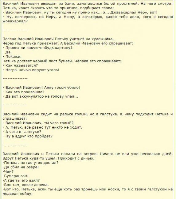 Василия Ивановича Анекдот