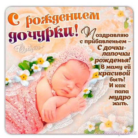 Красивое поздравление с рождением дочери родителям фото 44