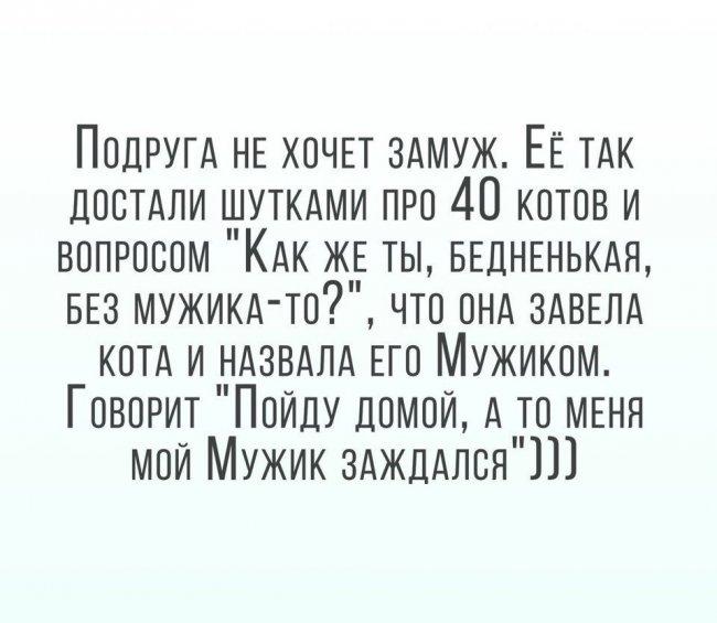 Анекдоты Замуж