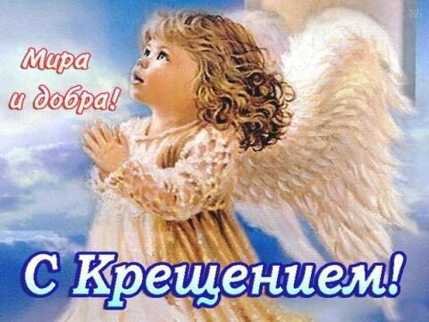 Картинки с крещением ( 35 открыток крещения Господне)!