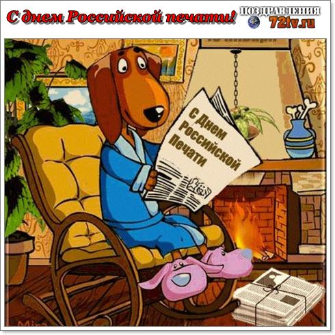 Праздничные открытки 13 января с днем российской печати!
