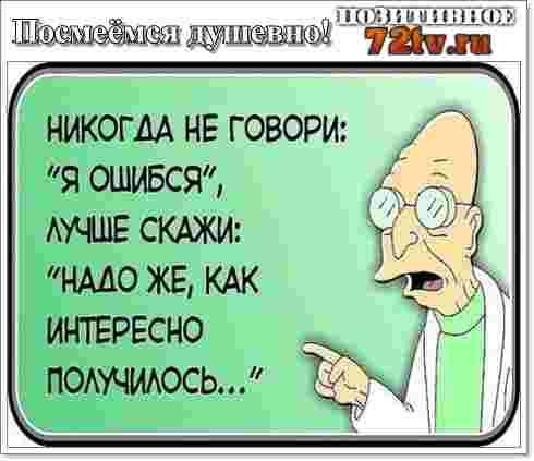 Смешные анекдоты в картинках!